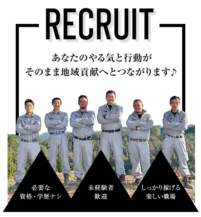 recruit_banner_sp